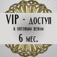 VIP-подписка на 6 месяцев