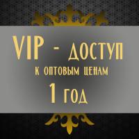 VIP-подписка на 1 год