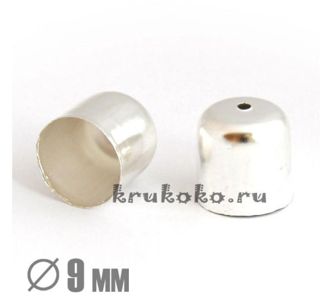 Колпачок-концевик, ВД 9мм, серебро