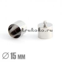 Колпачок-циллиндр, ВД 15мм, серебро