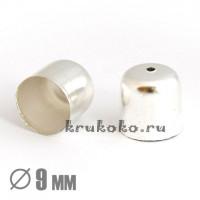 Колпачок-концевик, ВД 9мм, яркое серебро