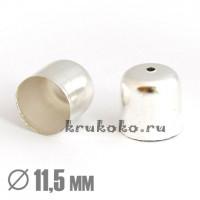 Колпачок-концевик, ВД 11,5мм,  серебро